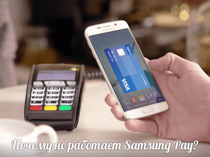 Почему не работает Samsung Pay?