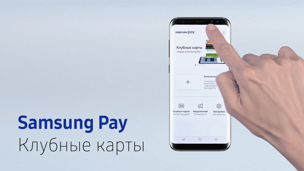 Клубные карты в Samsung Pay