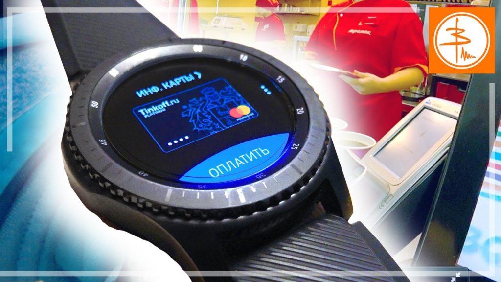 Как установить и настроить Samsung Pay на Samsung Galaxy Watch, Gear s2, Gear s3?