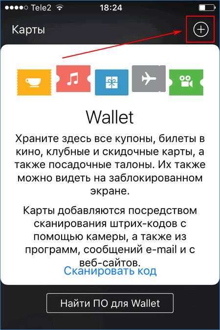 Как пользоваться Apple Pay на iphone 8?