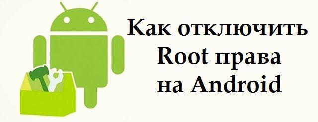 Google Pay и root права