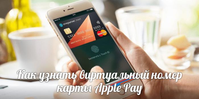 Как узнать номер карты Apple Pay?