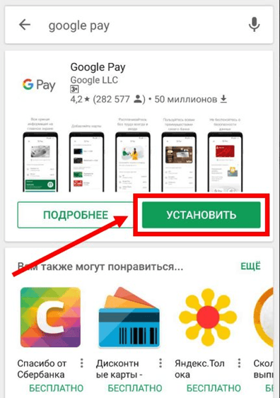 Как добавить карту в Google Pay?