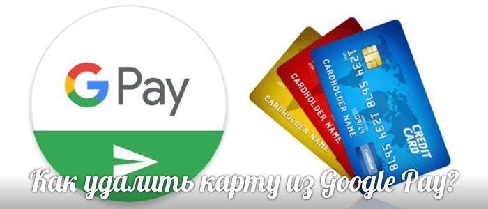 Как удалить карту из Google Pay?