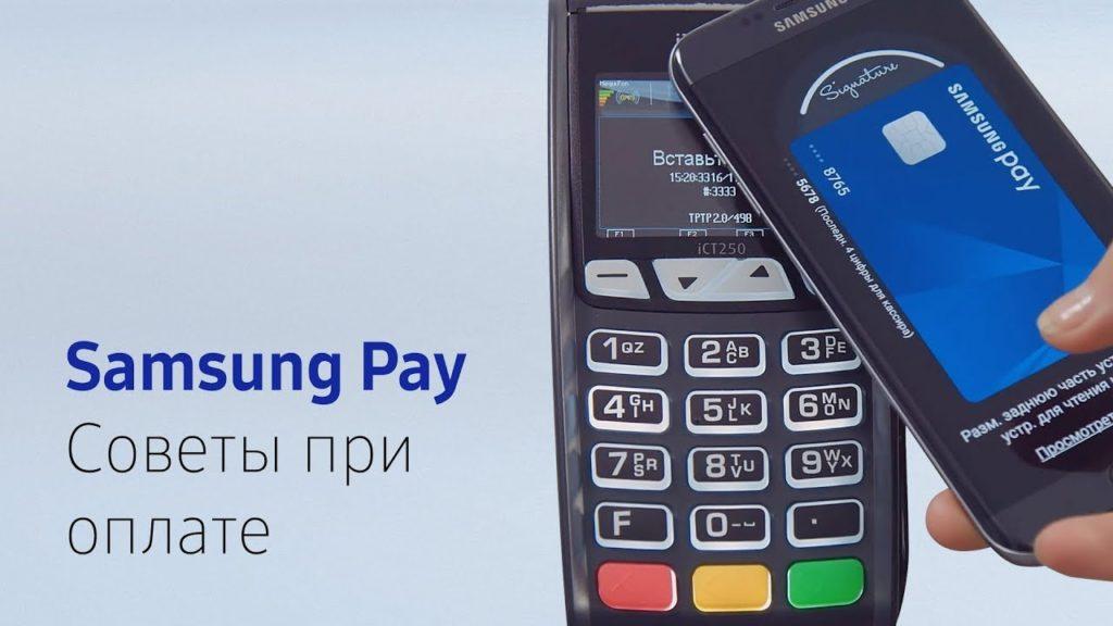 Как оплачивать Самсунг Пей в магазине вместо карты