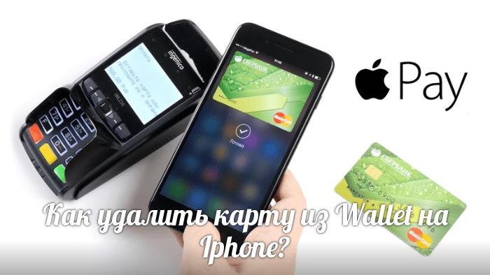 Как удалить карту из Apple Pay?