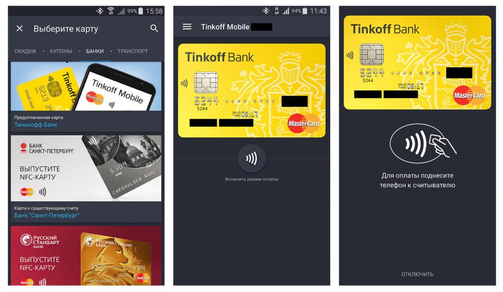 Бесконтактная оплата Тинькофф: NFC в мобильном приложении