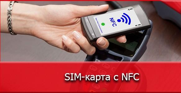 Сим-карта с NFC от Теле2, Билайн, Мегафон, МТС и других