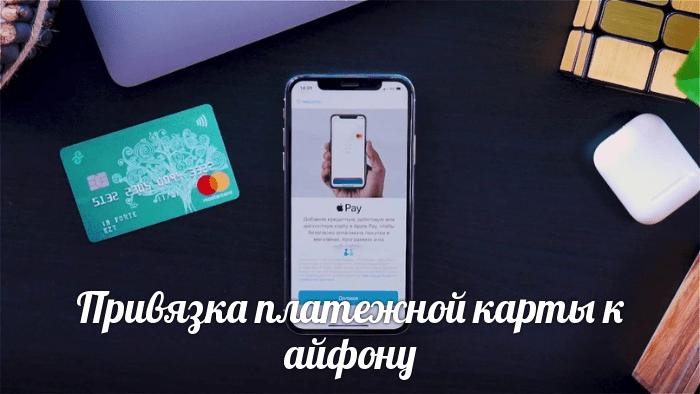 Как привязать карту к Айфону для оплаты