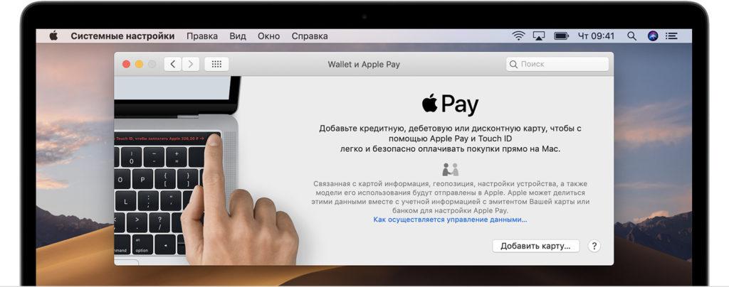 Как добавить «Тройку» в Wallet на Iphone