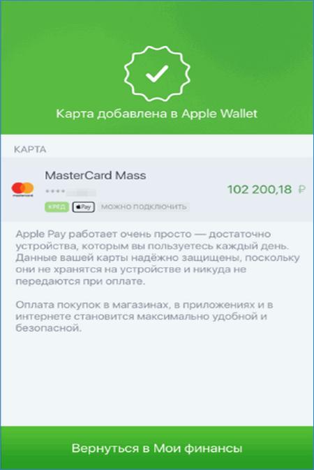 Подключение Apple Pay через Сбербанк Онлайн