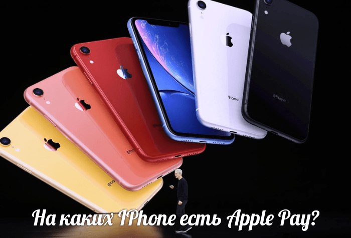 На каких IPhone есть Apple Pay?