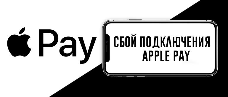 Сбой подключения к Apple Pay: решение