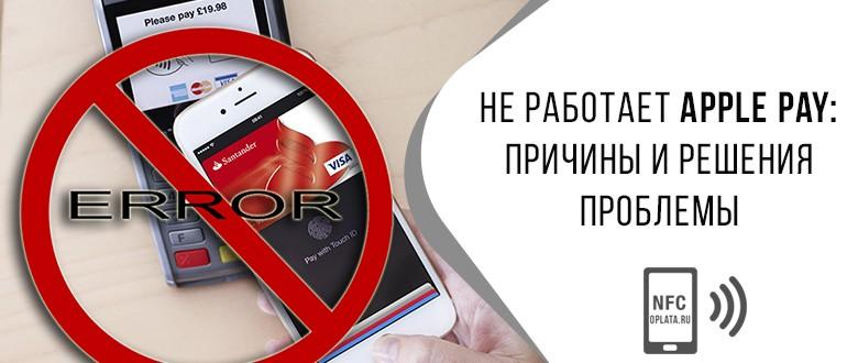 Не работает Apple Pay на Iphone 7, 6, 8, 10