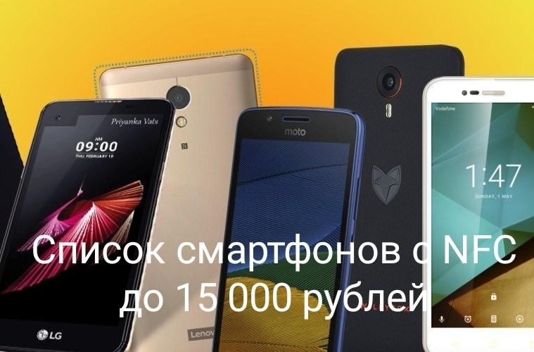 Телефоны с НФС до 15000 рублей: топ лучших