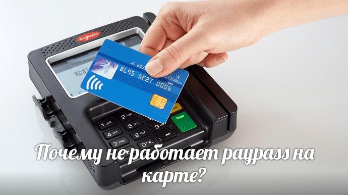 Почему не работает paypass на карте Сбербанка?