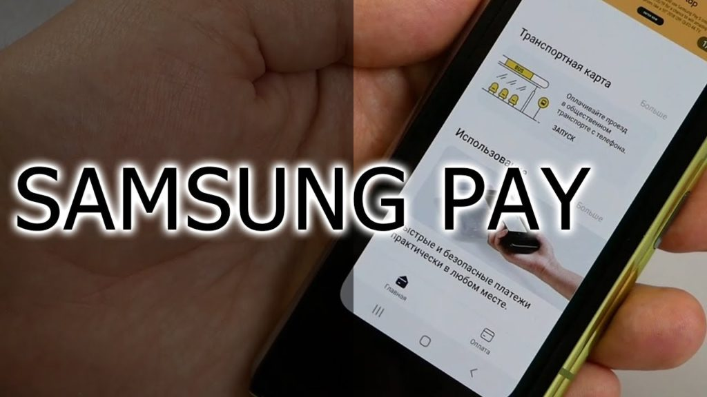 Как настроить Самсунг Пей, установить и подключить на телефоне