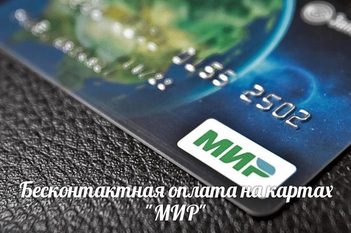 NFC и карта МИР (бесконтактная оплата): как привязать