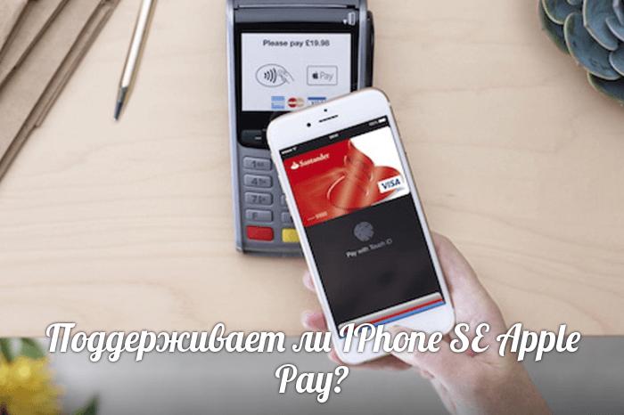 Поддерживает ли IPhone SE Apple Pay?