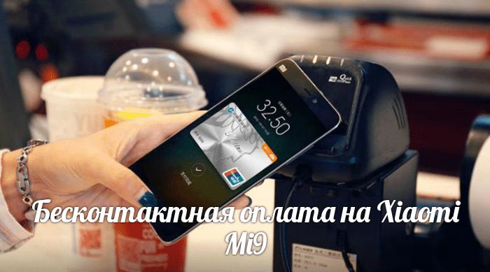 Настройка Google Pay на Xiaomi mi9