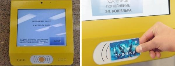Тройка и NFC в телефоне на Андроид: как привязать