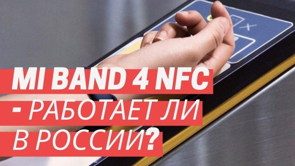 Mi Band 4 NFC от Xiaomi: работает ли в России