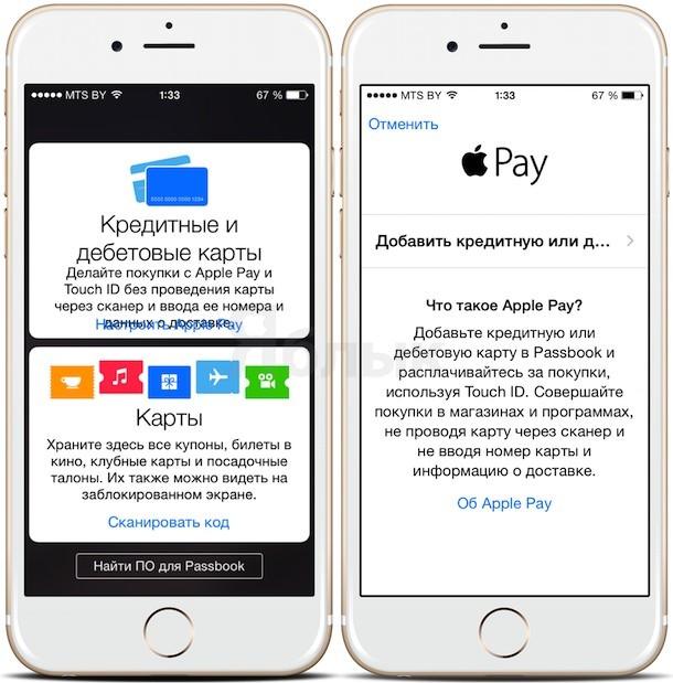 На каких IPhone есть Apple Pay?